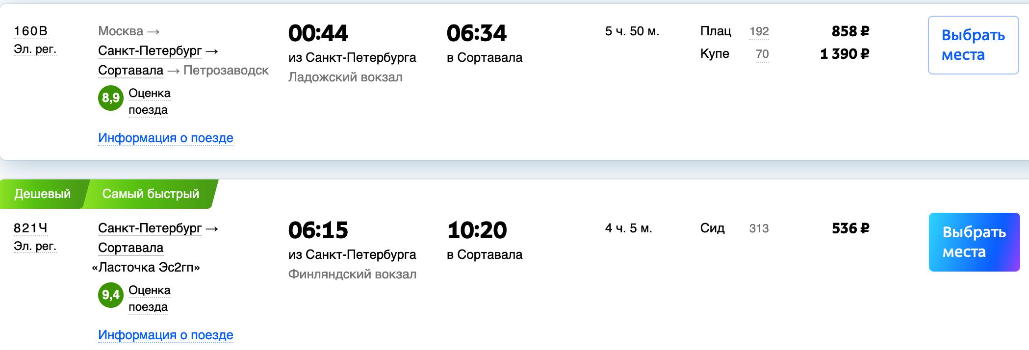 "Поезд ""Ласточка"" по маршруту Санкт-Петербург — Сортавала"