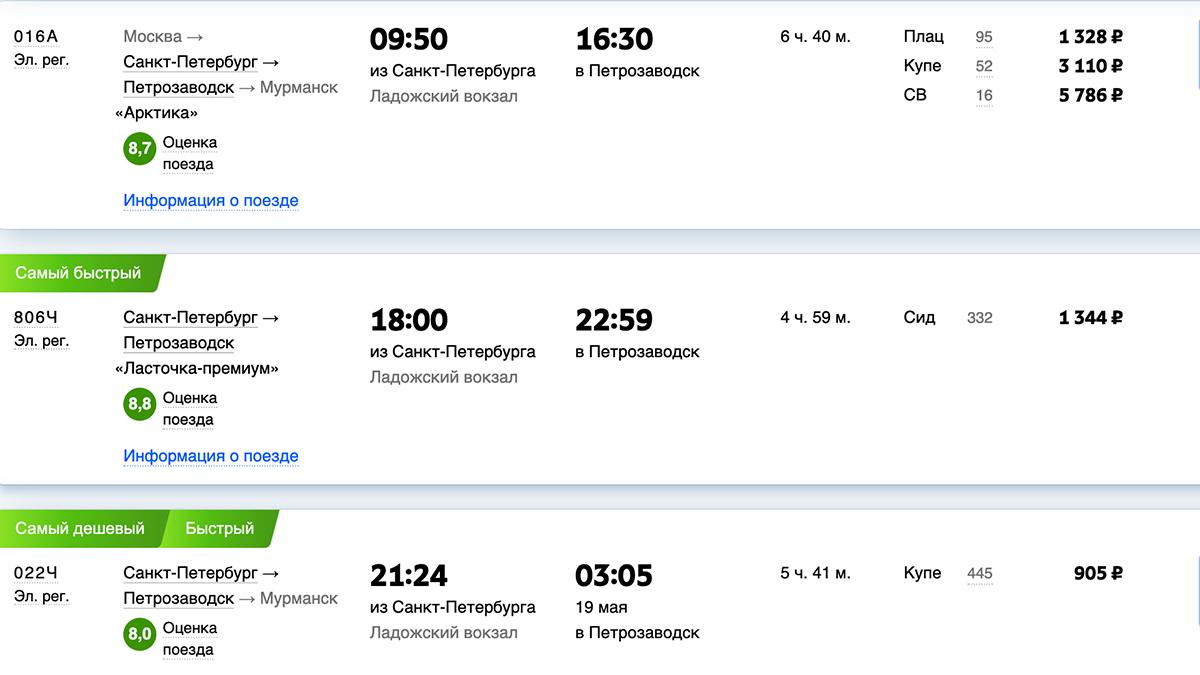 Из Санкт-Петербурга кроме тех же поездов из Москвы ходят еще и Ласточки. Цены повыше, зато быстрее.