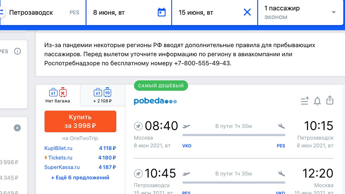 Скриншот с расписанием на июнь 2021 с сайта Aviasales.ru. На самолете экономичнее всего будет долететь а/к Победа.