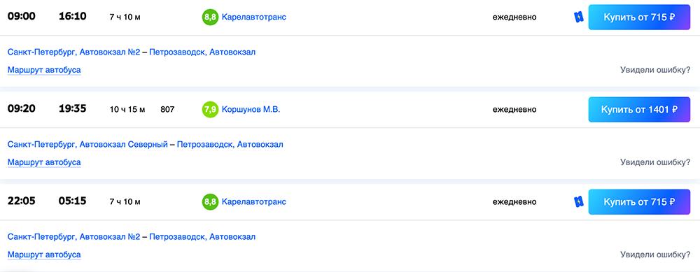 """Для жителей Санкт-Петербурга дорога на автобусе по цене и времени, пожалуй, очень сопоставима с """"Ласточкой""""."""