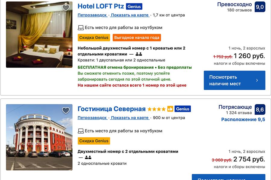 В Петрозаводске огромный выбор отелей и гостиниц.