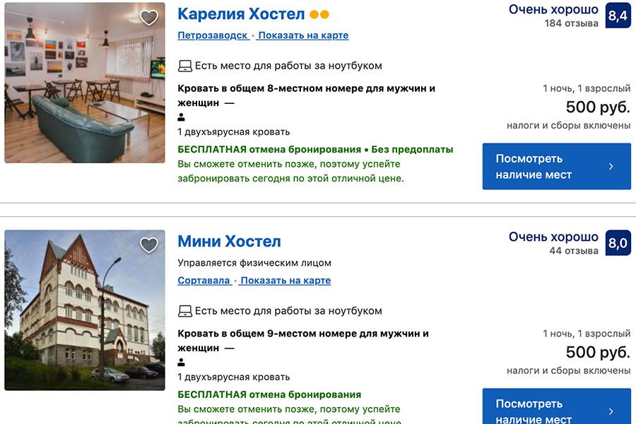 Хостелы — самый экономичный вариант для ночевки в Карелии зимой.