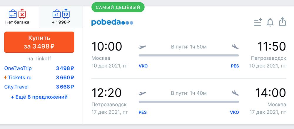 Авиакомпания Pobeda выполняет рейсы в Петрозаводск из Москвы по понедельникам, средам, пятницам и воскресеньям.